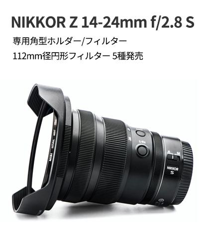 NIKKOR Z 14-24mm f/2.8 S 対応 フィルター製品