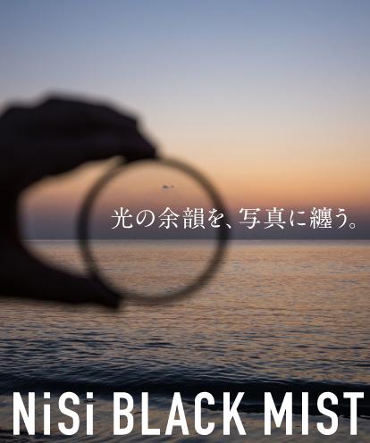 ブラックミストスペシャルサイト