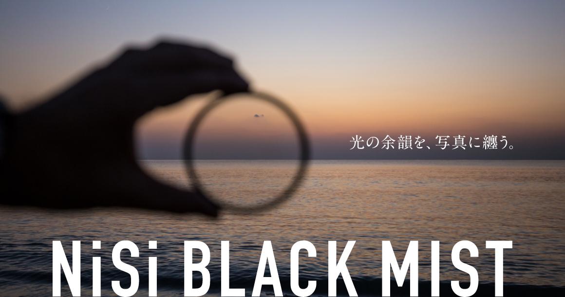 ブラックミスト スペシャルサイト
